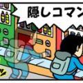 自動販売機のボタンに隠しコマンド! 120円でジュースを2本取り出せる?