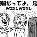 愛川欽也が創価学会会員を否定! 『きっこのブログ』が緊急謝罪