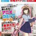 オタクの東京聖地ガイドブックはコインロッカーまで網羅! この夏の東京遠征はこれでバッチリ [オタ女]