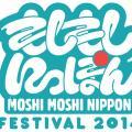 きゃりー、サイサイ出演! 文化の祭典「もしもしにっぽんFestival 2014」