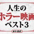 人生のホラー映画ベスト3 【配給会社トランスフォーマー・叶井俊太郎、國宗陽子編】[ホラー通信]