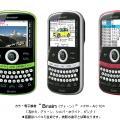 携帯電話のようなカラー電子辞書『Brain PW-AC10』発売へ
