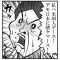 【WBC】日本を応援するアメリカ人の理由
