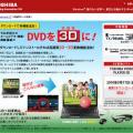 あの映画もこの映画も全部3D映像に! 2D映像を3Dにするソフト『TOSHIBA VIDEO PLAYER 3D』