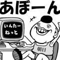 【朝日新聞に聞きました】朝日から「あぼーんあぼーん」と意味不明の書き込み