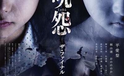 【今週公開のコワイ映画 2015/6/19~6/25】 シリーズ最終章『呪怨 ーザ・ファイナルー』