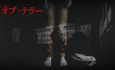 """""""怖すぎ""""で会場変更! 恐怖体験イベント「シアター・オブ・テラー 岬の果ての映画祭」上映作品決定"""