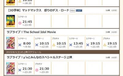 8週目入場者プレゼントスタートで8月1日の映画『ラブライブ!』チケットの売れ行きが話題に