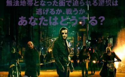 【今週公開のコワイ映画 2015/7/31~】 『コープスパーティー』、『パージ:アナーキー』、特集上映『スーパークレイジー極悪列伝』