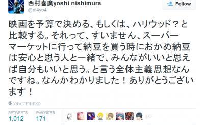 『進撃の巨人』特殊造型プロデューサー西村喜廣さんのツイートに「おかめ納豆に失礼だろ!」と批判が集まる