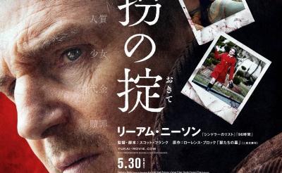 リーアム主演の傑作逃亡劇『誘拐の掟』待望のBD&DVDリリース! 豪華映像特典も