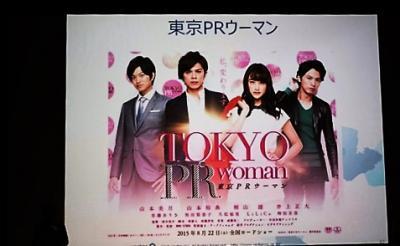 会社説明会で自社が舞台の映画を就活生に先行上映『東京PRウーマン』