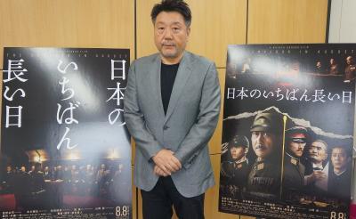『日本のいちばん長い日』原田眞人監督インタビュー「若い世代は戦争を学ぶ事を放棄している部分がある」