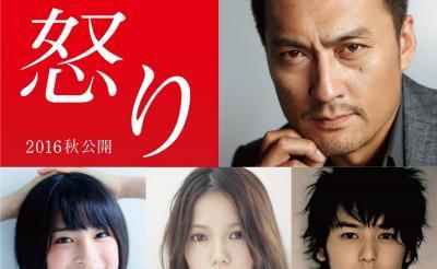 『悪人』の原作&監督コンビ最新作『怒り』が来秋公開 渡辺謙・森山未來ら12人の超豪華キャストを発表