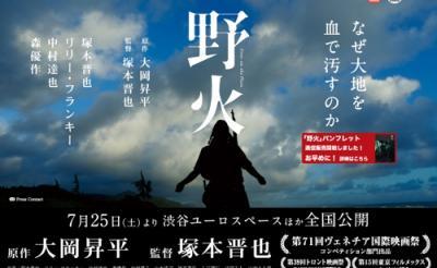 500円で観れるという事で行ってきた:塚本晋也監督『野火』終戦記念日トークショーレポート