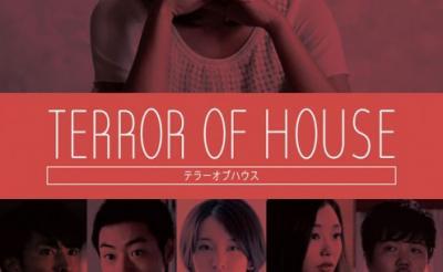 【今週公開のコワイ映画 2015/8/28~】 男女6人の青春シェアハウス・ホラー『テラー・オブ・ハウス』