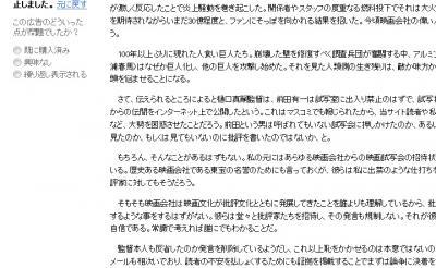 「ファンをないがしろにした報い」 『進撃の巨人』後編は『前田有一の超映画批評』で30点