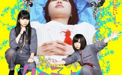 脱力系アイドル「ゆるめるモ!」初主演映画はホラーファンタジー『女の子よ死体と踊れ』[ホラー通信]