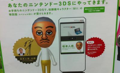 松本人志がニンテンドー3DSにやってくる! 『さや侍』主演の野見さんも配布