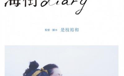 150分の特典映像で四姉妹を愛でよう! 映画『海街diary』BD&DVDが今冬発売