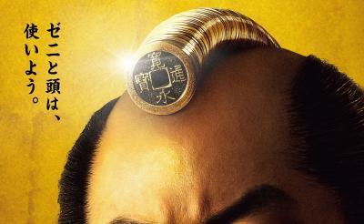 殿様に金貸して利息で人助け! 驚きの実話を阿部サダヲ主演で映画化『殿、利息でござる!』