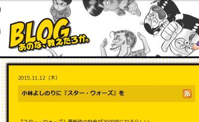スター・ウォーズ最新作の料金が一部TOHOシネマズでは2000円に 小林よしのりさん「わしは1万円払うから、初日に観せてくれんか?」