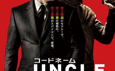 CIAは世界で最も映画化されたモチーフ? スパイ研究家が観る『コードネームU.N.C.L.E』