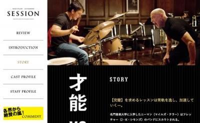 【ガジェ通日誌】「今年のナンバーワン映画・俺ひとりで決定戦」優勝は『セッション』