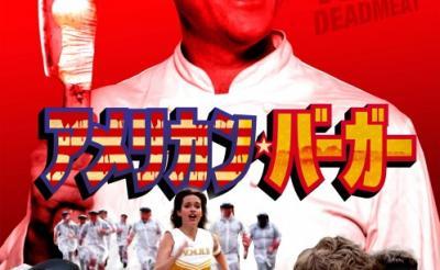 【今週公開のコワイ映画】2016/1/1号:未体験ゾーンの映画たち2016『アメリカン・バーガー』『私はゴースト』『スウィート・ホーム』ほか[ホラー通信]