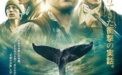 海洋アクションであり極限における人間ドラマでもある『白鯨との闘い』[映画レビュー]