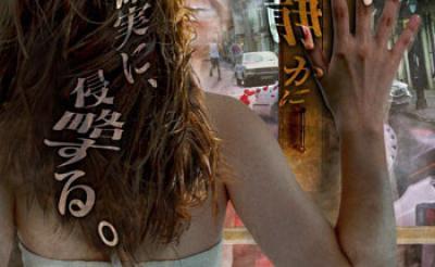 【今週公開のコワイ映画】2016/1/22号:『スナッチャーズ・フィーバー』、リメイク版『マーターズ』、『バレンタイン・ナイトメア』