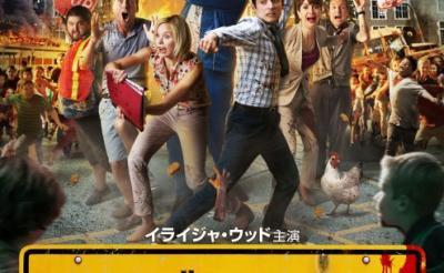 【今週公開のコワイ映画】2016/2/12号:ナゲット食べたらゾンビになっちゃった!『ゾンビスクール!』[ホラー通信]