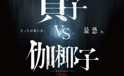 「バケモノにはバケモノをぶつけんだよ!」『貞子vs伽椰子』特報映像が大反響[ホラー通信]