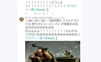 『マッドマックス』がアカデミー賞6部門受賞 「ワーナーエンターテイメントジャパン」が『Twitter』で大興奮!
