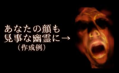 """自分の顔が""""幽霊""""としてホラー映画に登場? 映画『恐怖のお持ち帰り』がマジなクラウドファンディング実施中[ホラー通信]"""