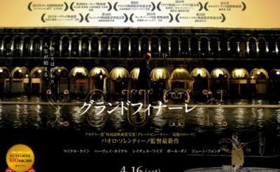 夕暮れの音律から若さが蘇る瞬間 ~映画『グランド・フィナーレ』を見てきました~