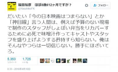 「今の日本映画はつまらない」という記事に反発するも……音楽プロデューサー福田裕彦さんの擁護ツイートが大炎上
