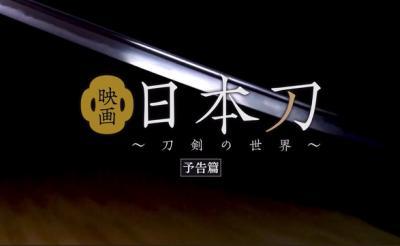 ナレーションが鳥海浩輔! 『映画日本刀~刀剣の世界~』クラウドファンディング募集中