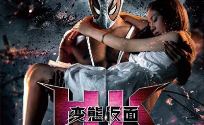 【映画クロスレビュー】変態度が想像をはるかに超えてUP!『HK/変態仮面アブノーマル・クライシス』
