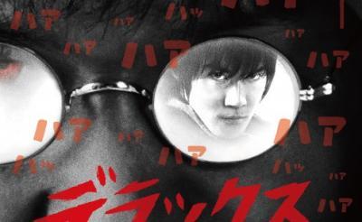 【動画】恐さ・邪鬼・ハァハァ……全てがDX! 映画『彼岸島 デラックス』特報[ホラー通信]