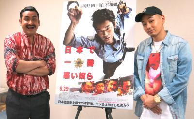 """『日本で一番悪い奴ら』YOUNG DAIS&デニス植野インタビュー「""""重い警察モノ""""と思っている人ほど楽しめる」"""