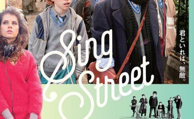 映画『シング・ストリート 未来へのうた』と翻訳ミステリ『埋葬された夏』