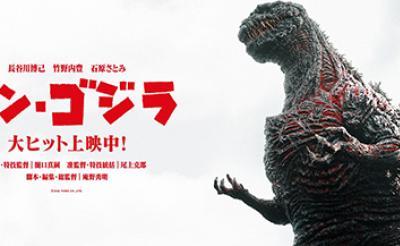『シン・ゴジラ』発声・コスプレ・サイリウムOK上映 8月15日19時@新宿バルト9で開催決定!