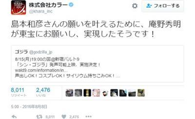 庵野監督からの公開挑戦状!? 漫画家・島本和彦先生『シン・ゴジラ』発声可能上映の夢が叶ってしまう