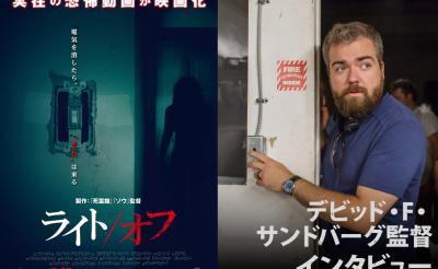 """電気を消すと見える""""それ""""を描くホラー映画『ライト/オフ』 監督インタビュー 「暗闇で色んなものが見えるんです」"""