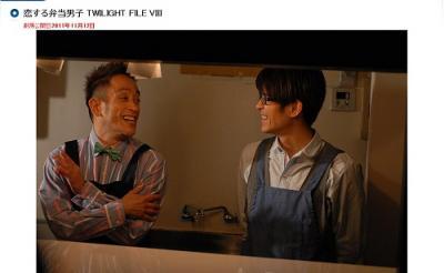 """【今週の""""誰得""""映画】『恋する弁当男子 TWILIGHT FILE VIII』"""