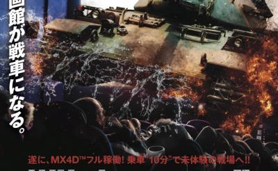 そのリアルな振動・動きに戦車好き心が騒ぐ! MX4D『戦車ライド』に乗ってみた