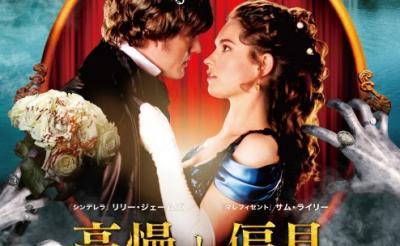 【今週公開のコワイ映画】2016/9/30号:『高慢と偏見とゾンビ』『fuji_jukai.mov』『シンデレラ・ゲーム』