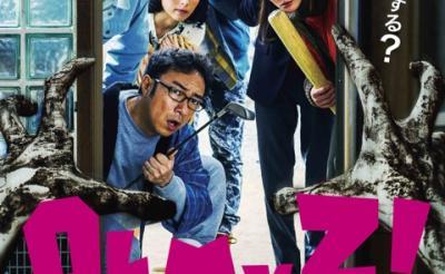 【今週公開のコワイ映画】2016/11/4号:あのゾンビどうする?『オー・マイ・ゼット!』