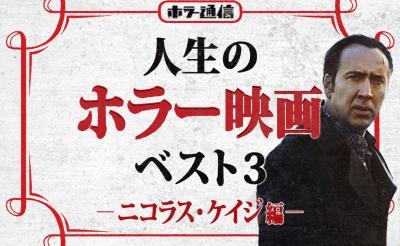 人生のホラー映画ベスト3 【『ペイ・ザ・ゴースト』主演 ニコラス・ケイジ編】